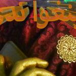 Video: Lingua Nada - Habiba