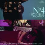Neuer Soundtrack: King Khan - Blue Film Woman